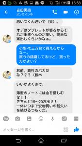 Screenshot_2016-06-26-16-58-16