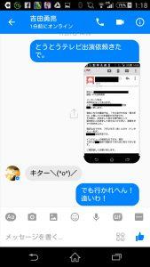 Screenshot_2016-08-09-01-18-31