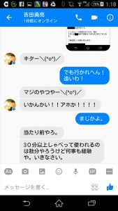 Screenshot_2016-08-09-01-18-40