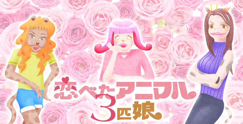 姉妹サイト・恋べたアニマル3匹娘のイメージ