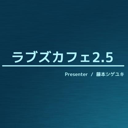 藤本シゲユキ公演スケジュール・ラブズカフェ開催情報のイメージ