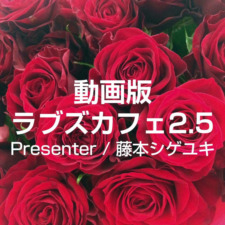【DVD版】動画版ラブズカフェ2.5が完成しました!【ダウンロード版】のイメージ
