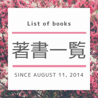 藤本シゲユキ著書一覧紹介・その他有料コンテンツのイメージ