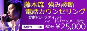藤本流・強み診断カウンセリング1H