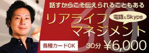 【電話で】リアライフマネジメント30min【skypeで】
